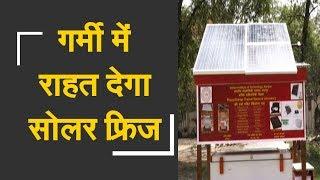 Army man develops solar refrigerator | सेना अधिकारी ने वैज्ञानिकों के साथ मिलकर बनाया सोलर फ्रिज - ZEENEWS