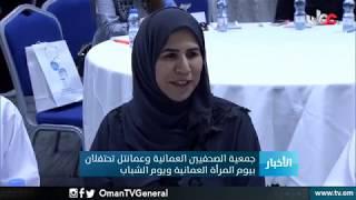 جمعية الصحفيين العمانية و #عمانتل تحتفلان بيوم المرأة العمانية ويوم الشباب