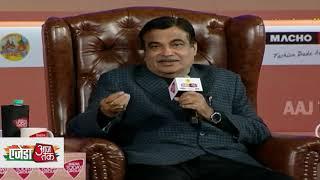 Nitin Gadkari और Amit Shah की बीजेपी में क्या अंतर है? सुनिए नितिन गडकरी का जवाब - AAJTAKTV