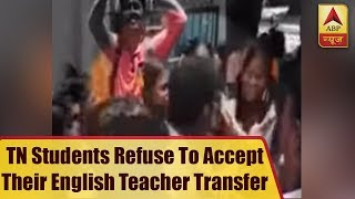 Tamil Nadu: Students refuse to accept transfer of their 'beloved' English teacher - ABPNEWSTV
