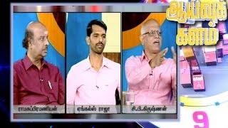 AaivukKalam 05-01-2015 – Puthiya Thalaimurai TV Show