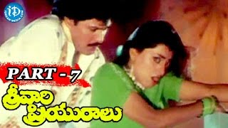 Srivari Priyuralu Full Movie Parts 7/12 || Vinod Kumar | Aamani | Priya Raman - IDREAMMOVIES