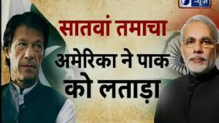 क्या पाकिस्तान को कंगाल कर देगा भारत? - ITVNEWSINDIA