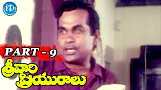 Srivari Priyuralu Full Movie Parts 9/12 || Vinod Kumar | Aamani | Priya Raman - IDREAMMOVIES