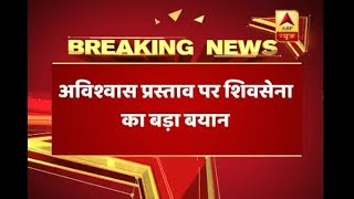Shiv Sena will not support or stand against no-confidence motion, says Arvind Sawant - ABPNEWSTV