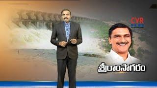 Finally Sri Ram Sagar Dam was filled with water | CVR NEWS - CVRNEWSOFFICIAL