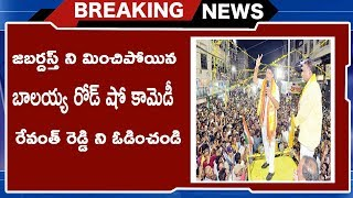 Balakrishna Comedy Road Show | No Comments On TRS Party | Telangana Elections 2018 | TVNXT Hotshot - MUSTHMASALA