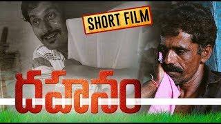 Dhahanam Short Film | Telugu Short Film 2019 | Heart touching Raithu brathukulu | Great Telangana TV - YOUTUBE