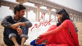 Nee Niharika || 2015 Latest Telugu Short Film || Comedy Love Story-by Ajay Ejjada || Creative Frames - YOUTUBE