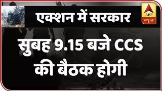 Pulwama Attack: Cabinet Committee meeting to discuss security situation in J&K - ABPNEWSTV