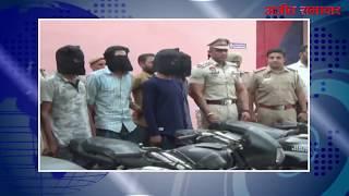 video : लूट व चोरी करने वाले गिरोह के पांच सदस्य गिरफ्तार