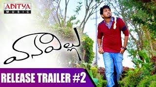 Vanvillu #2 ReleaseTrailer || Vanavillu Movie || Pratheek, Shravya Rao || Lanka Prabhu Praveen - ADITYAMUSIC