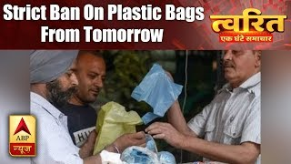 Twarit Sukh: Maharashtra: Strict ban on plastic bags from tomorrow, defaulters to pay Rs 5 - ABPNEWSTV