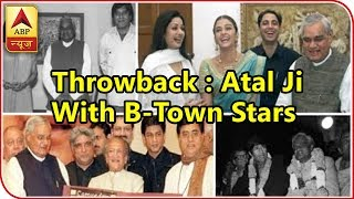 Throwbacks Pictures of former late PM Atal Bihari Vajpayee with Shah Rukh Khan Sridevi, Ai - ABPNEWSTV