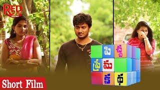 Picha Prema Katha Short Film    Directed by Bujanga Rao    Telugu Short Film 2017 - YOUTUBE