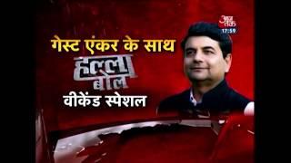 क्या देश राहुल गांधी में देखेगा नया नेतृत्व? | हल्ला बोल R.P.N Singh के साथ - AAJTAKTV