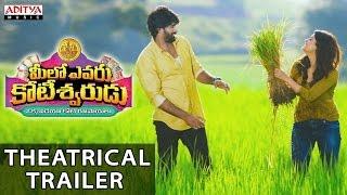 Meelo Evaru Koteswarudu Theatrical Trailer ||  Prudhvi Raj, Naveen, Saloni, Shruthi - ADITYAMUSIC