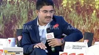2022 तक दो गुनी होगी किसान की आमदनी: Om Prakash dhankhad | #ATKrishiSummit - AAJTAKTV