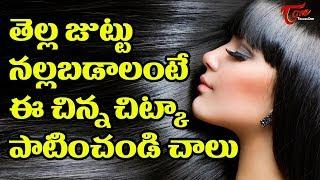 Surprising Home Remedies To Get The Black Hair | Health Tips in Telugu - TELUGUONE