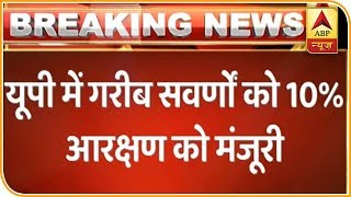 UP cabinet approves 10% reservation to economically weaker section - ABPNEWSTV
