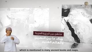 سلسلة آثار عمان جذورنا الأولى- الأثر الرابع موقع شصر و بار قديماً بمحافظة ظفار