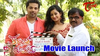 Kannullo Nee Roopame Movie Launch | Nandu, Tejaswani - TELUGUONE