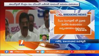 AP BJP Releases Booklet Central Govt Given Funds | Hari babu Writes Open Letter To People | iNews - INEWS