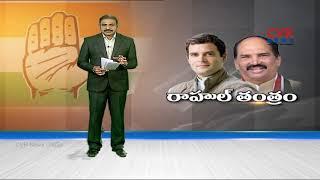 కేసీఆరే టార్గెట్..రాహుల్ తెలంగాణ టూర్   Rahul Gandhi tour in Telangana   CVR News - CVRNEWSOFFICIAL