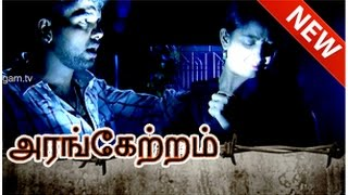 Arangetram 24-07-2014 – Puthuyugam TV Serial Episode 44