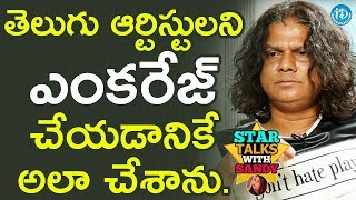 I Fought For Our Telugu People - Rakesh Master || Star Talks With Sandy - IDREAMMOVIES