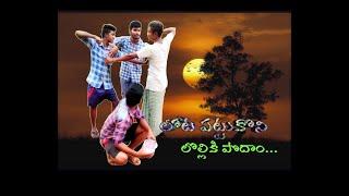 || లోట పట్టుకొని లొల్లికి పొదాం... || Telugu Short  film🎥🎬👀||Full Video || Khatarnak Kurralu|| - YOUTUBE