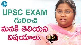 UPSC Exam గురించి మనకి తెలియని విషయాలు - M Bala Latha | Dil Se With Anjali - IDREAMMOVIES