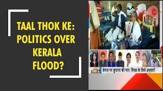 Taal Thok Ke: Politics over Kerala flood? Watch special debate - ZEENEWS