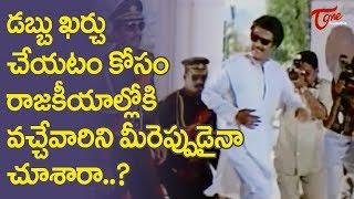 డబ్బు ఖర్చు చేయటం కోసం రాజకీయాల్లోకి వచ్చేవారిని ఎప్పుడైనా చూసారా? | Ultimate Scenes | TeluguOne - TELUGUONE