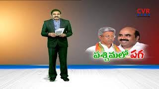 పశ్చిమలో పగ|Mullapudi Bapiraju Vs Ex Minister Manikyala Rao | High Tension In West Godavari|CVR News - CVRNEWSOFFICIAL