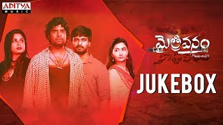 Maitrivanam Full Songs Jukebox || Vishwa, Harshada, Posani Jayaprakash Reddy || SukeshEshwaragari - ADITYAMUSIC