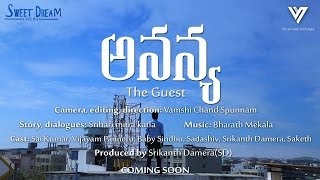 ANANYA the guest Telugu Short Film by Vamshichand'spunnam-Sweet Dream Cinemas - YOUTUBE