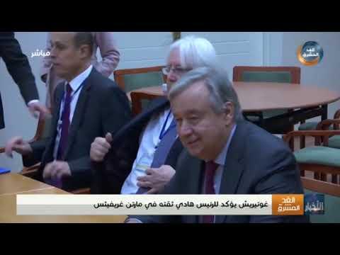 غوتيريش يؤكد للرئيس هادي ثقته في مارتن غريفيث
