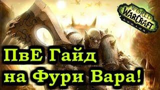 ПвЕ Гайд на Фури Вара Легион Патч 7.1 - Выжимаем Лучший Дпс!
