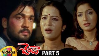 Jenda Telugu Full Movie HD | Ajju | Sudheer | Akruti | Kodi Ramakrishna | Part 5 | Mango Videos - MANGOVIDEOS