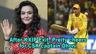 IPL 2018: KXIP Out, Preity Zinta cheers for CSK captain Dhoni - IANSINDIA