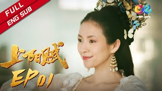 上阳赋 (68集全)
