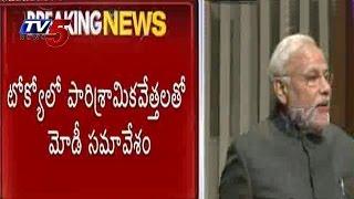 Modi Speech In Tokyo Summit   Modi Meeting With Industrialists : TV5 News - TV5NEWSCHANNEL