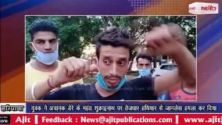 video : युवक द्वारा डेरे के महंत शुक्राइनाथ पर तेजधार हथियार से जानलेवा हमला