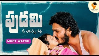 పుడమి - ఓ ఆడపిల్ల కథ | Pudami Telugu Short Film | 2019 Award-Winning Heart Touching Short Film - YOUTUBE