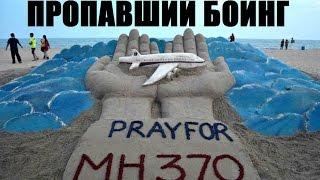 Что случилось с рейсом MH-370