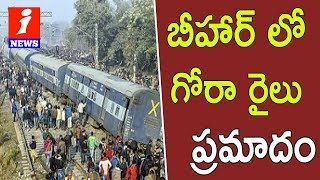 6 Lost Life And Several Wounded At Train  Mishap In Bihar | iNews - INEWS