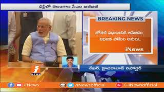 CM KCR To Meet PM Modi Today | To Get Approval For New Zonal System and Kaleshwaram Project | iNews - INEWS