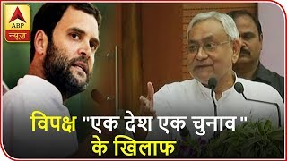 One Nation One election: Congress, Nitish Kumar oppose BJP's move - ABPNEWSTV