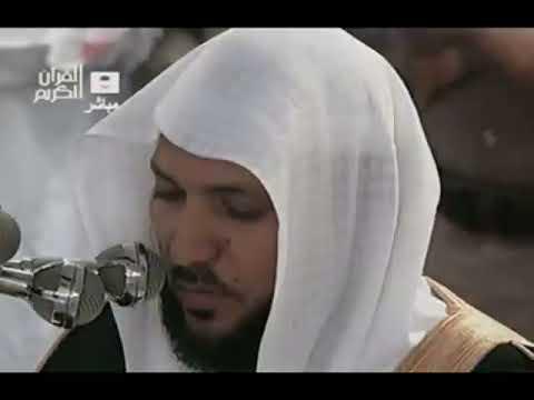 سورة البقرة كاملة ماهر المعيقلي - Sourat al baqara maher al maaiqli